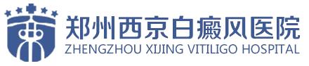 郑州西京白癜风医院专家